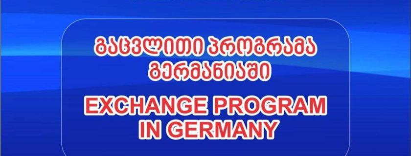 გაცვლითი პროგრამა გერმანიაში-გზა წარმატებისკენ!