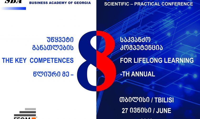 """კონფერენცია თემაზე: """"უწყვეტი განათლების 8 საკვანძო კომპეტენცია"""""""