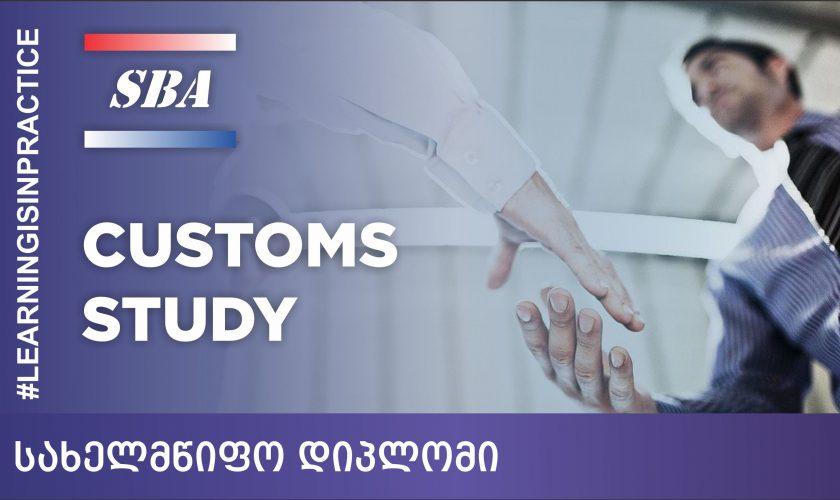 საბაჟო საქმის (ინგლისურენოვანი) პროფესიული საგანმანათლებლო პროგრამა/Customs Study