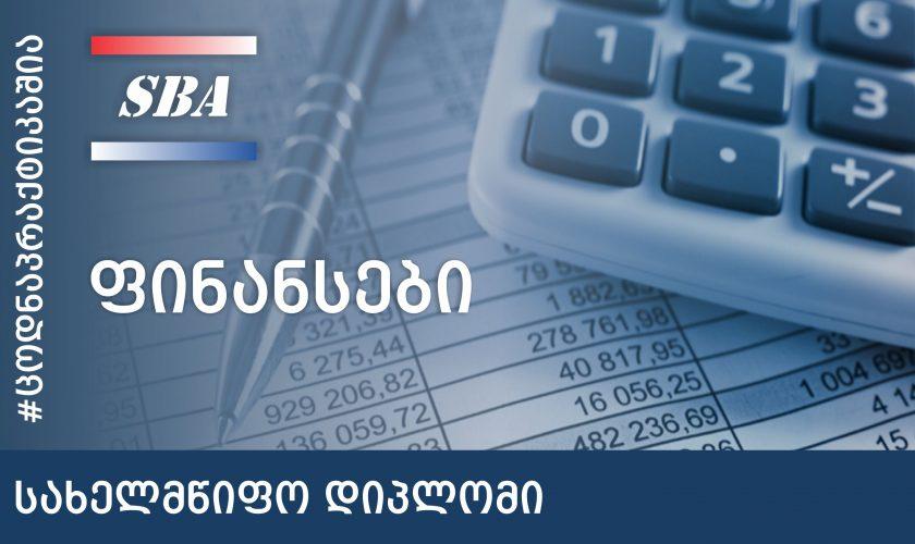 ფინანსების პროფესიული საგანმანათლებლო პროგრამა