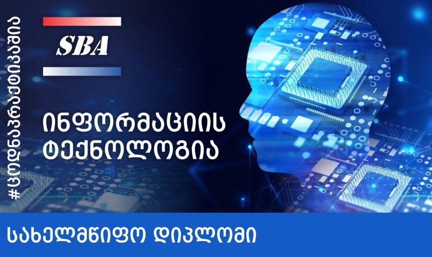 ინფორმაციის ტექნოლოგიის პროფესიული საგანმანათლებლო პროგრამა