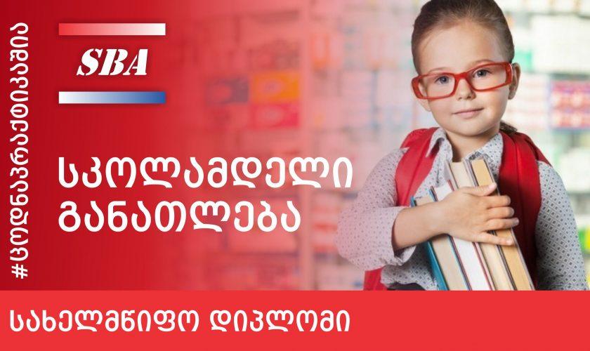 სკოლამდელი განათლების პროფესიული საგანმანათლებლო პროგრამა