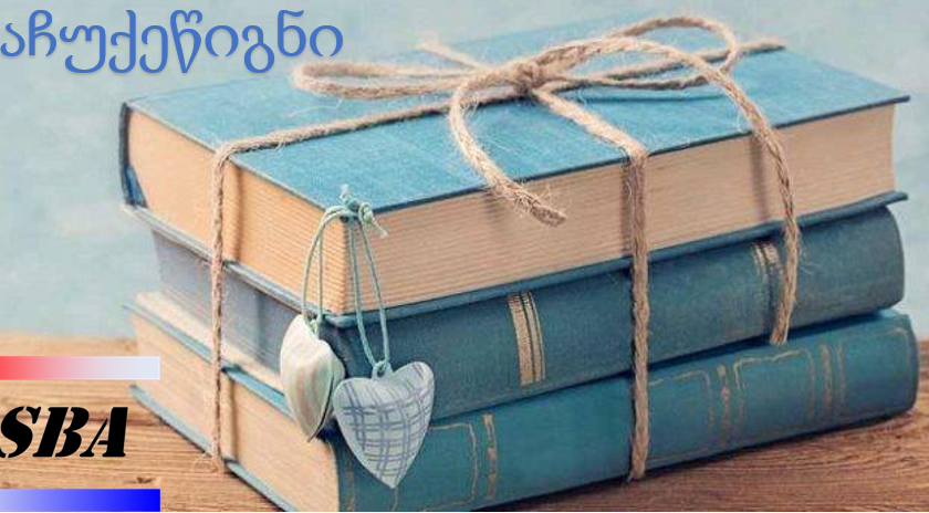 აჩუქე წიგნი