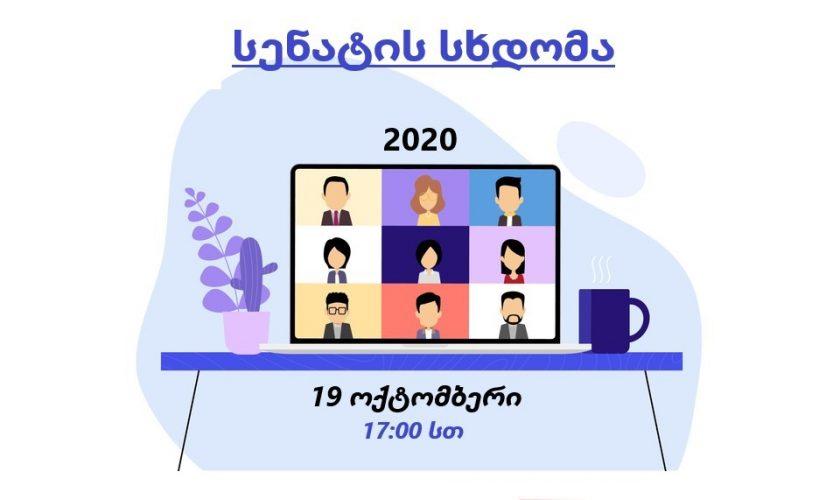 სენატის სხდომა 2020!
