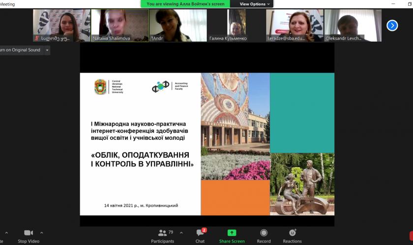 საერთაშორისო კონფერენცია 2021